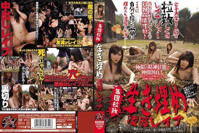 [DASD-204] 集団拉致 生き埋め凌辱レイプ Amateur 2013/03/25 Cum Schoolgirls