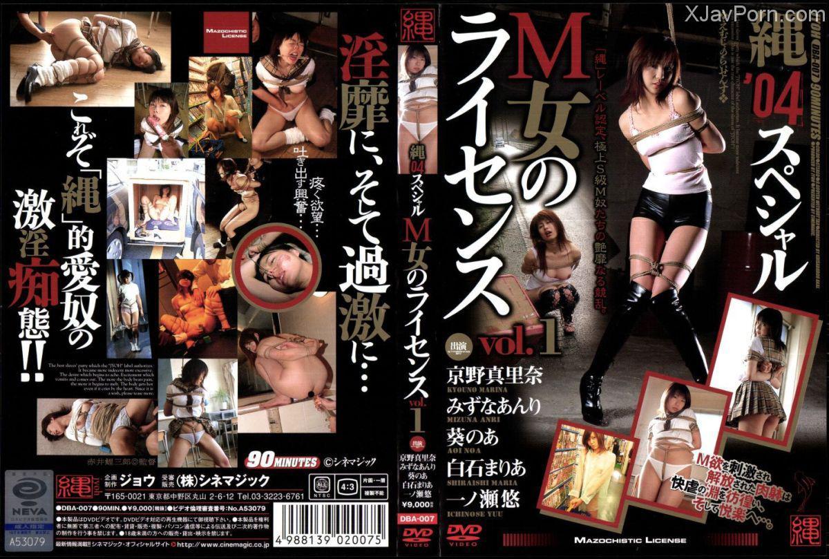 [DBA-007] M女のライセンス vol.1 その他SM SM