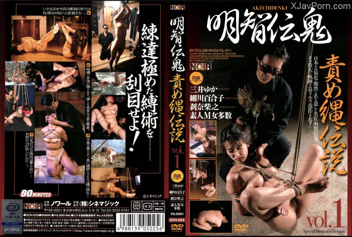 [DCN-025] 明智伝鬼 責め縄伝説 vol.1 90分 ノワール