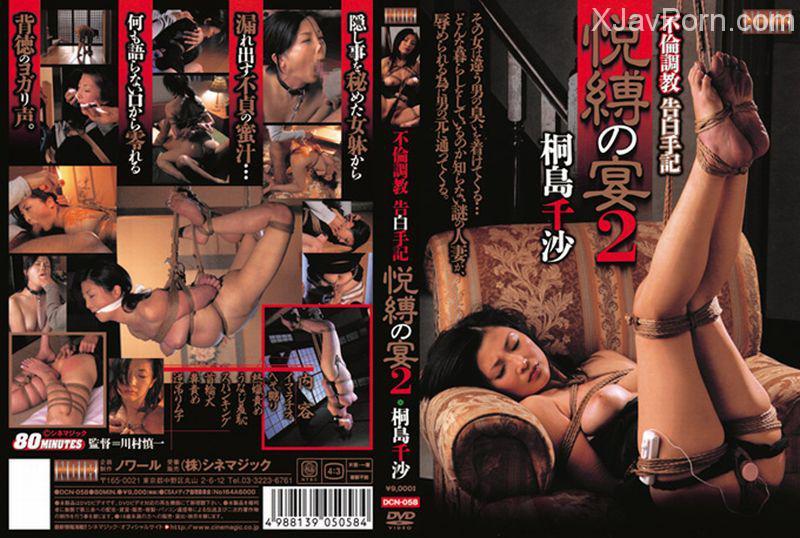 [DCN-058] 悦縛の宴 2 Adultery 不倫 80分