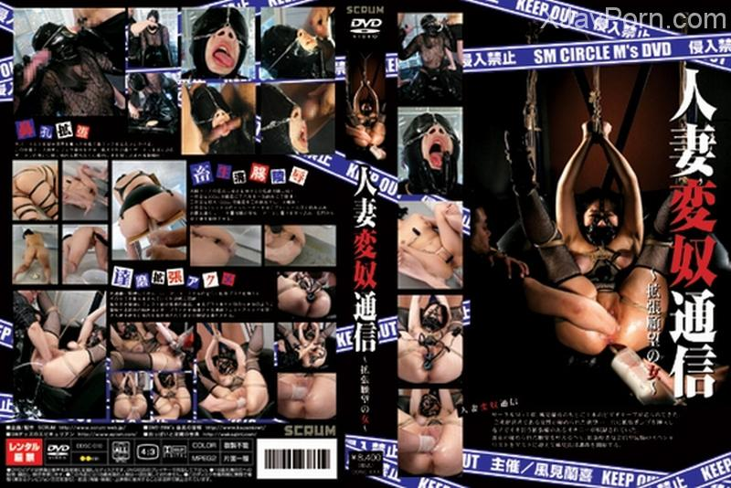 [DDSC-010] 人妻変奴通信 拡張願望の女 凌辱 コスチューム Torture 2008/03/26 スクラム SM Squirting 潮吹き