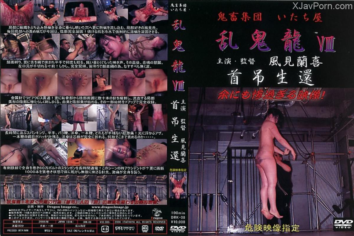 [DRK-08] 乱鬼龍  8 その他盗撮 盗撮 SM NANIWA(なにわ書店)