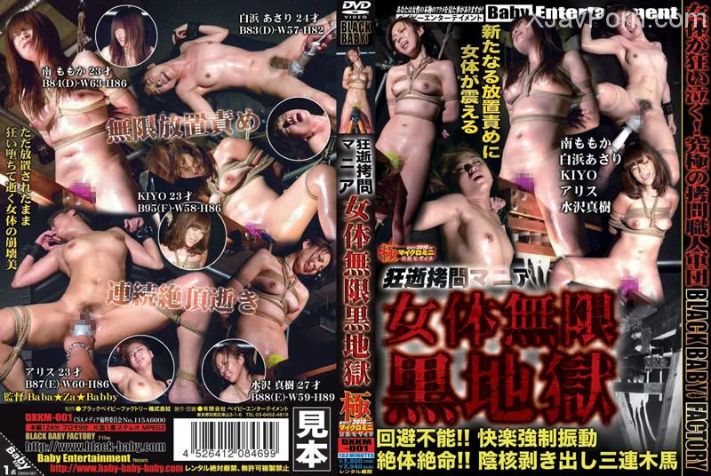 [DXKM-001] 狂逝拷問マニア 女体無限黒地獄 Swimsuit 水着 SM Maki Mizusawa 白浜あさり オムニバス