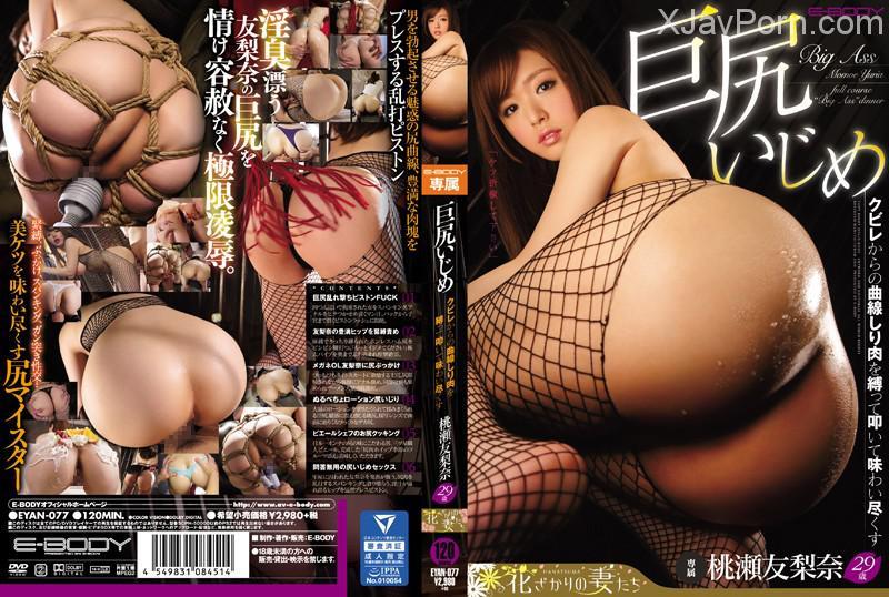 [EYAN-077] 巨尻いじめ 桃瀬友梨奈 クビレからの曲線しり肉を縛って叩いて味わい尽くす スパンキング・鞭打ち 顔射・ザーメン 輪姦・凌辱