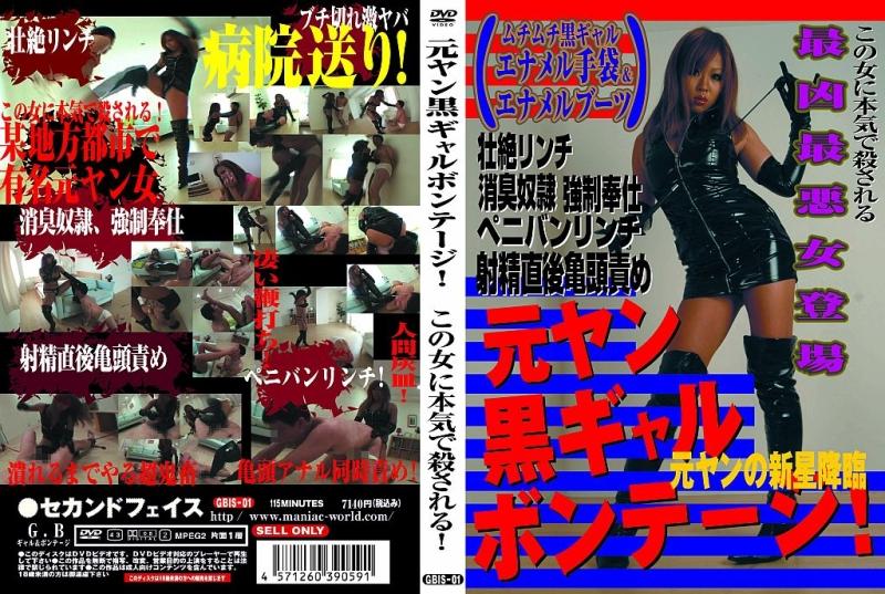 [GBIS-01] 元ヤン黒ギャルボンテージ! この女に本気で殺される... Amateur Gloves (Fetish) SM 素人