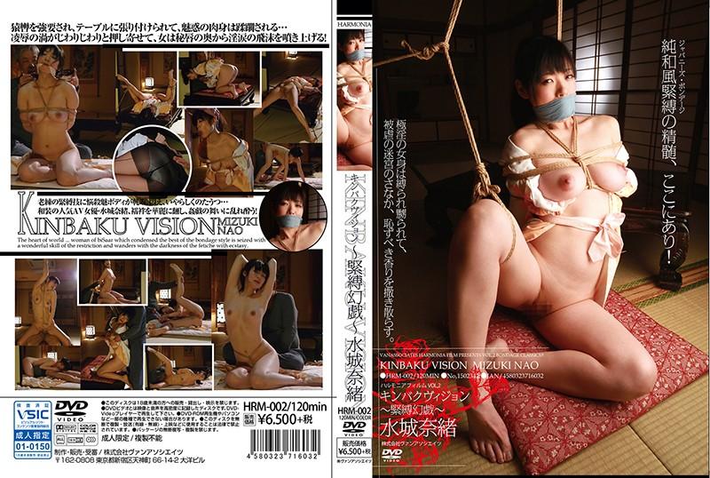 [HRM-002] Kinbaku vison 緊縛幻戯 水城奈緒 Big Tits 着物 陵辱