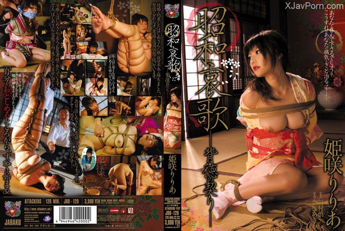 [JBD-129] 昭和哀歌 姫咲りりあ 背徳の契り 2009/10/24 SM 5JB