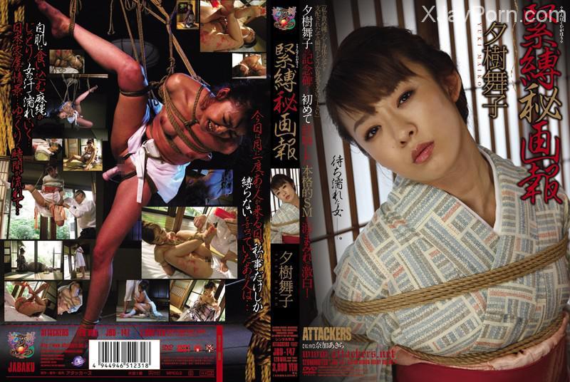 [JBD-147] 緊縛秘画報 2010/11/07 Tied アタッカーズ 夕樹舞子