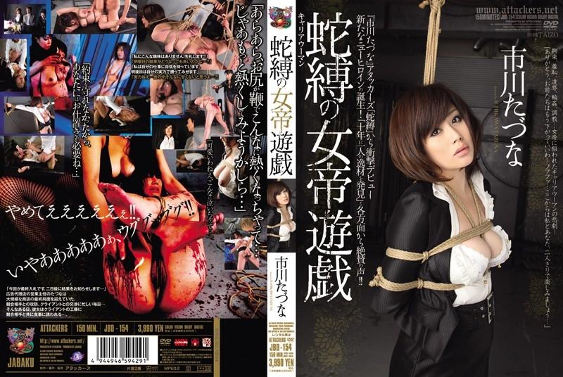 [JBD-154] キャリアウーマン 蛇縛の女帝遊戯 市川たづな Big Tits SM 巨乳 縛り
