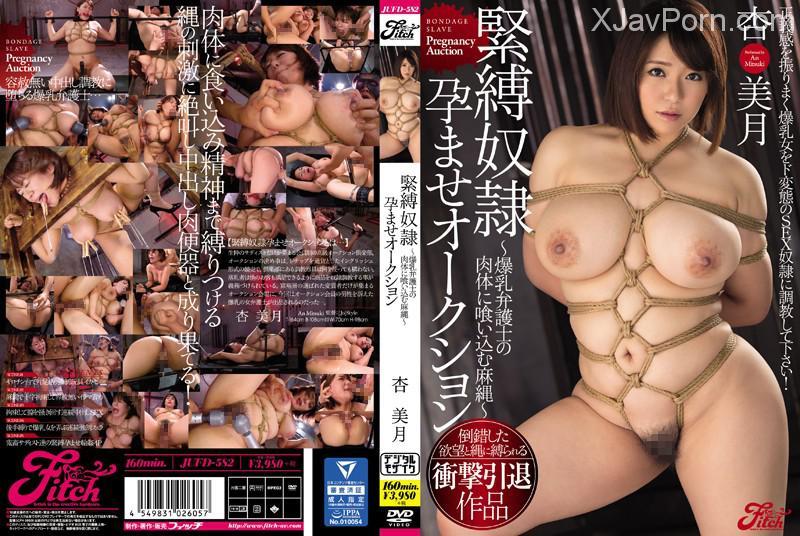[JUFD-582] 緊縛奴隷孕ませオークション 爆乳弁護士の肉体に喰い込む麻縄 ... Boobs 3P・4P FITCH Restraint 160分 拘束 Tits Torture [Jo]Style 3P · 4P