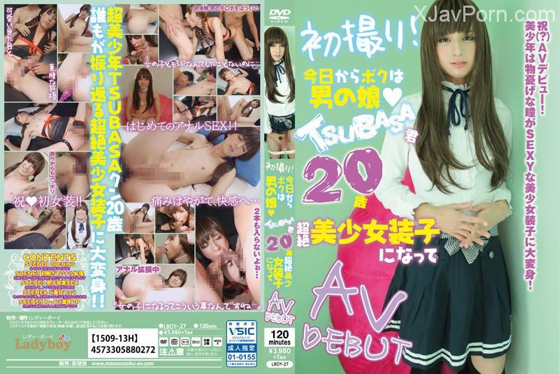 [LBOY-027] 初撮り 今日からボクは男の娘 TSUBASAクン... LADY BOY/妄想族 Homosexuality Actress