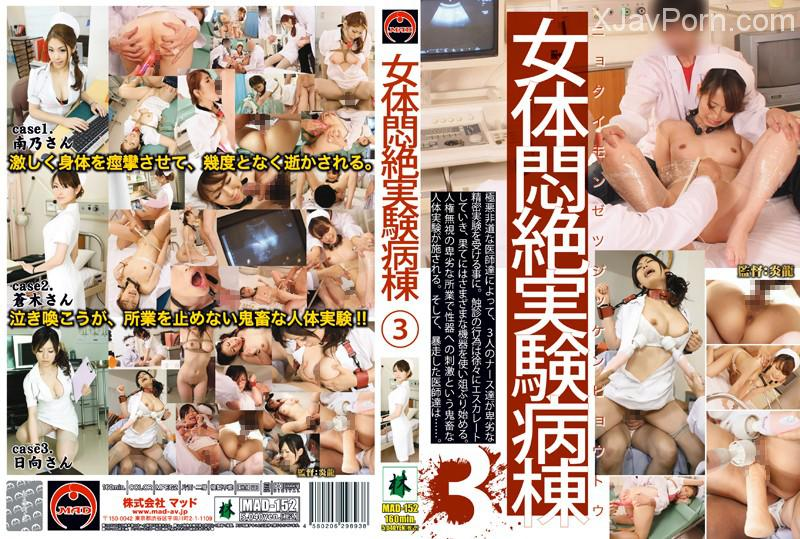 [MAD-152] 女体悶絶実験病棟 3 2011/09/22 監禁・拘束