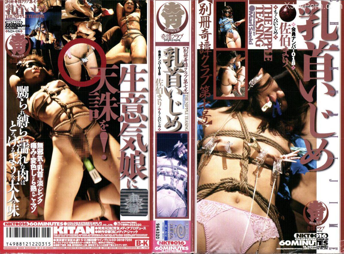 [NKT-016] 別冊奇譚クラブ 第七号 乳首いじめ    【VHS】 1996/11/20 その他SM