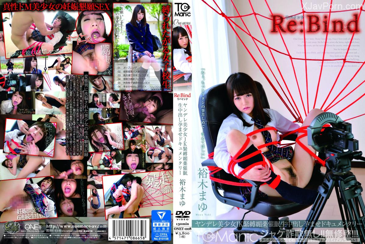 [ONET-008] Re:Bind(リバインド)ヤンデレ美少女JK緊縛媚薬催眠生中出し孕ませドキュメンタリー裕木まゆ 企画 Cum