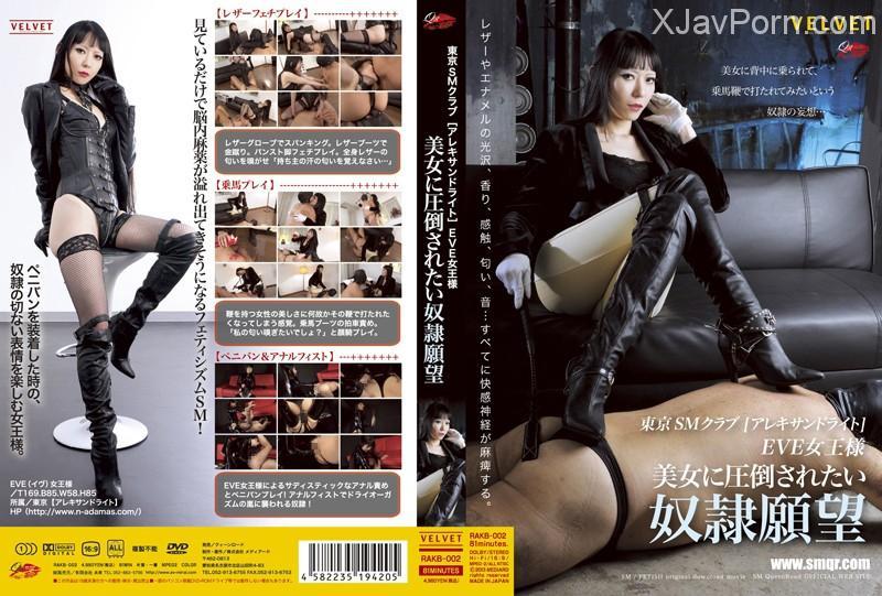 [RAKB-002] 東京00クラブ アレキサンドライト 000女王様 美女に圧倒されたい奴隷願望 81分