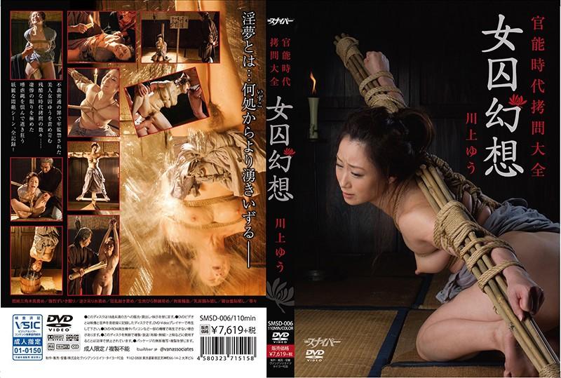 [SMSD-006] 女囚幻想 川上ゆう 凌辱 Torture