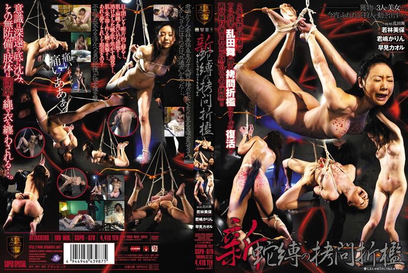 [SSPD-070] 新 蛇縛の拷問折檻 Rape SM その他SM スーパースペシャル