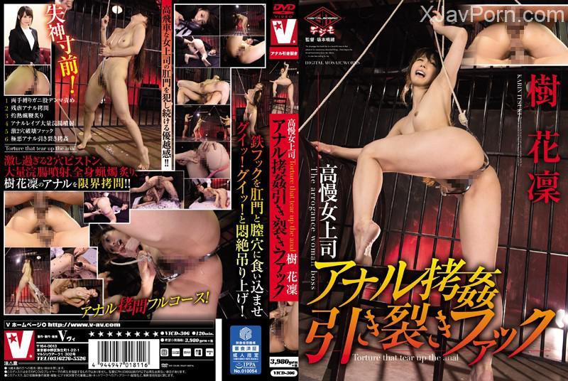 [VICD-306] 高慢女上司 アナル拷姦引き裂きファック 樹花凜 浣腸 Actress 3P