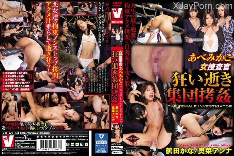[VICD-315] 女捜査官 狂い逝き集団拷姦 アクメ 120分 拘束 スレンダー コスチューム Acme 3P ペニバン Big Tits