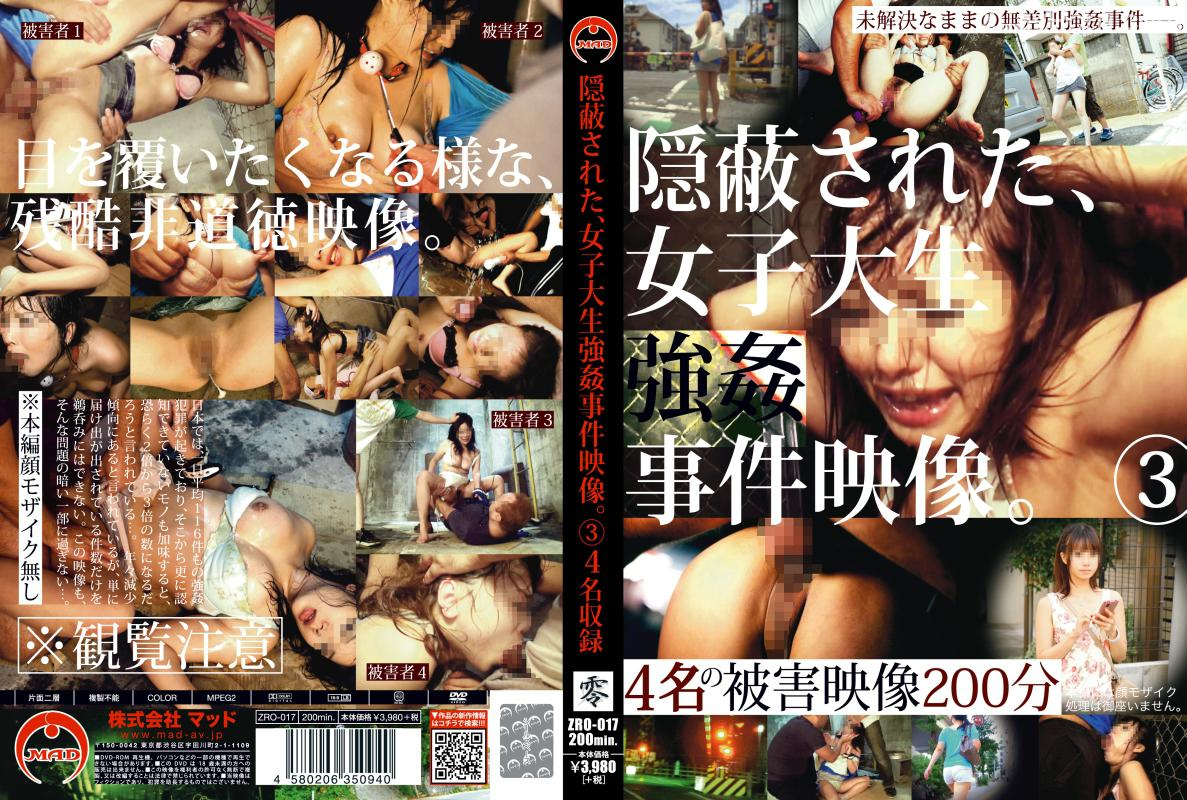 [ZRO-017] 隠蔽された、女子大生強姦事件映像。  3 ザーメン Cowgirl 3P Squirting Semen 陵辱