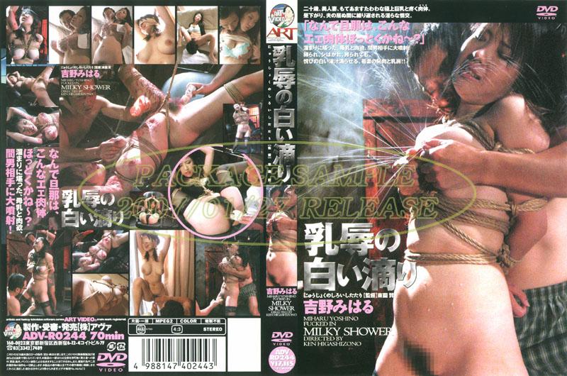 [ADV-R0244] 乳辱の白い滴り 2007/01/27 不倫 アート(アヴァ) Higashisono Satoshi