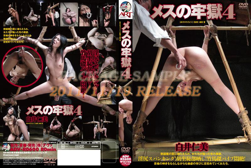[ADV-R0600] メスの牢獄  4 白井仁美