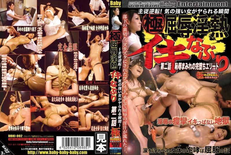 [DBKI-002] 主従逆転 強い女がヤられる瞬間 極屈辱淫熱イキなぶり ... 泉晴香 Tied