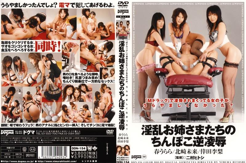 [DDN-154] 淫乱お姉さまたちのちんぽこ逆凌辱 素人 Urara Haru Rape ドグマ モデル・お姉さん風 Amateur