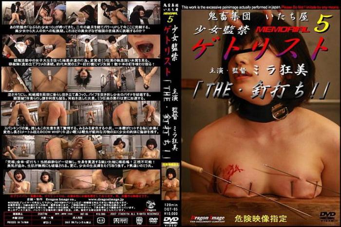 [DGT-005] 淫【みだら】 竹内美樹 2003/11/20 Slut 痴女