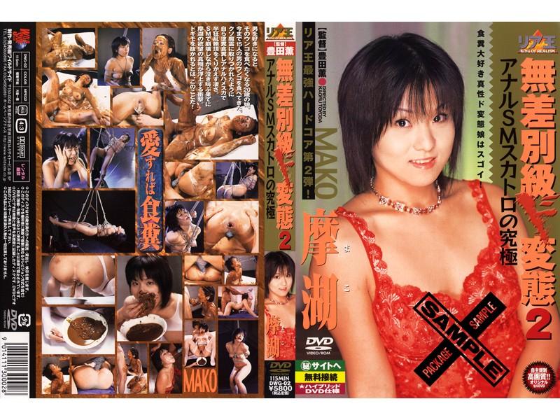 [DWG-02] 無差別級ど変態  2 2004/10/08 浣腸 スカトロ Mako Ria Ou