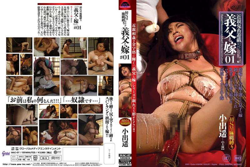[MAC-07] 近親鬼畜遊戯 義父と嫁 Tied 巨乳 グローバルメディアエンタテインメント SM Dildo Mother & Child