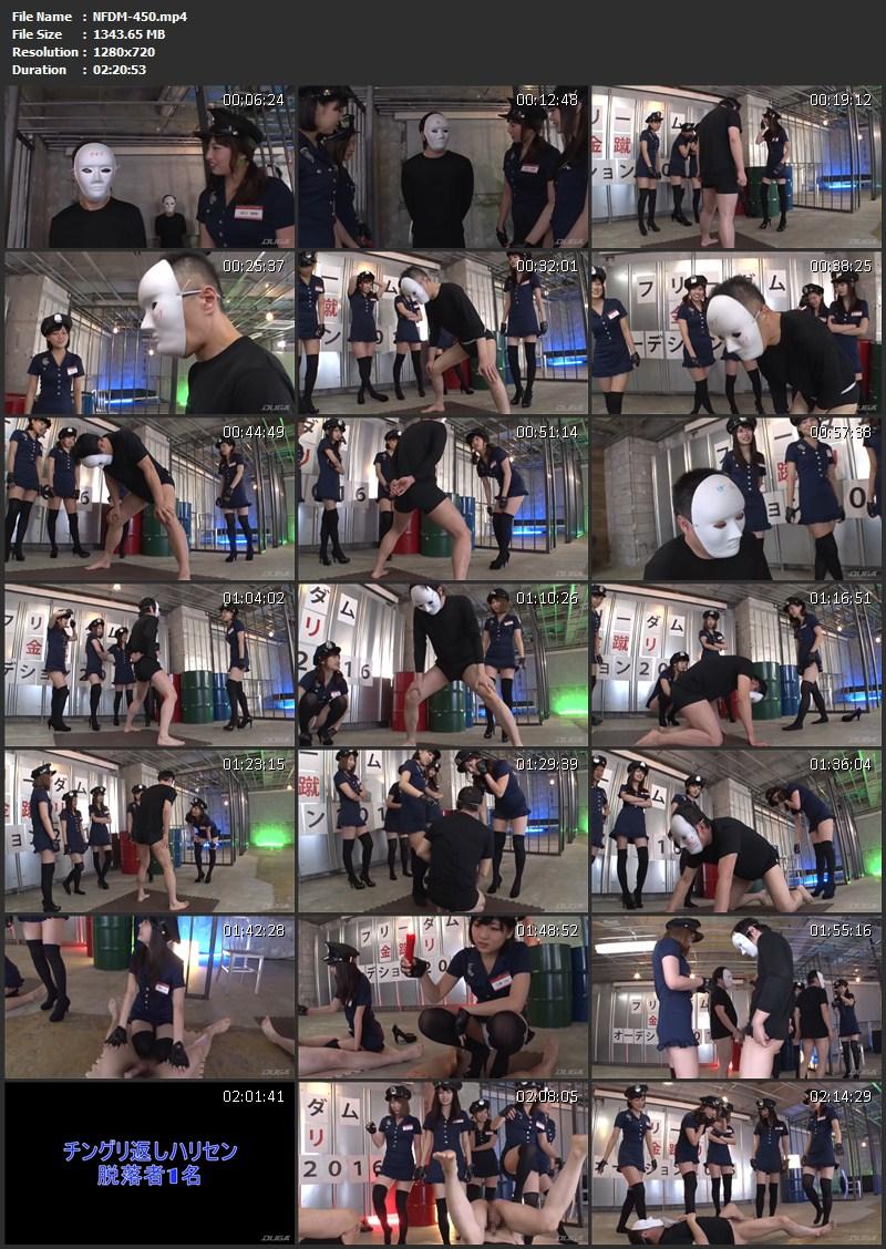 [NFDM-450] フリーダム 金蹴りオーディション2016 女王様・M男 金蹴り(M男) Hirose Umi, Atomi Shuri, Kanda Rio