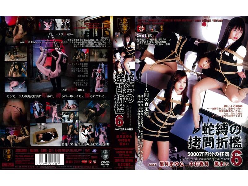 [SSPD-027] 蛇縛の拷問折檻 6 5000万円分の狂気 スーパースペシャル SM