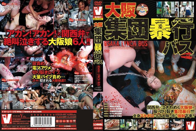 [VICD-097] 大阪集団暴行バス 凌辱 その他痴女 Captivity Other Slut