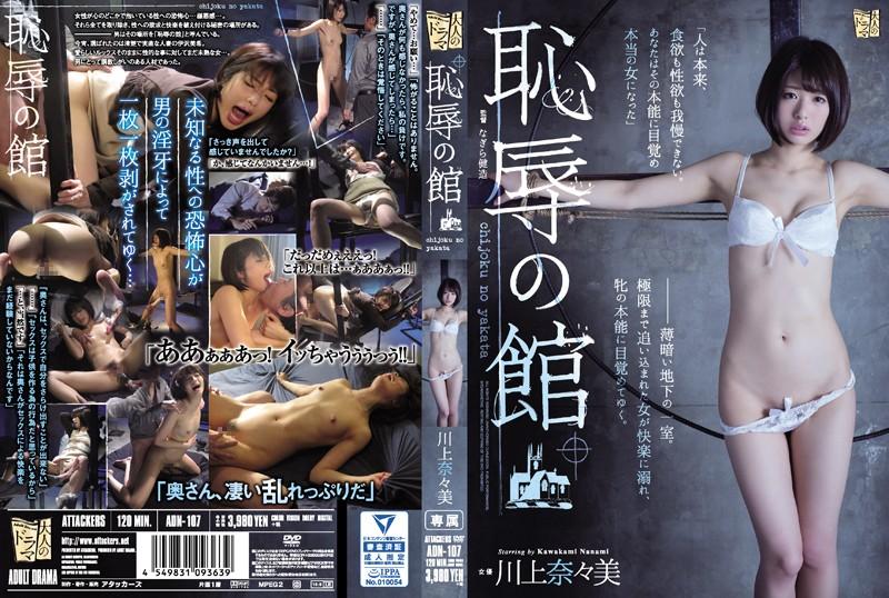 [ADN-107] 恥辱の館 川上奈々美 アタッカーズ 着衣 調教 なぎら健造 監禁 レイプ