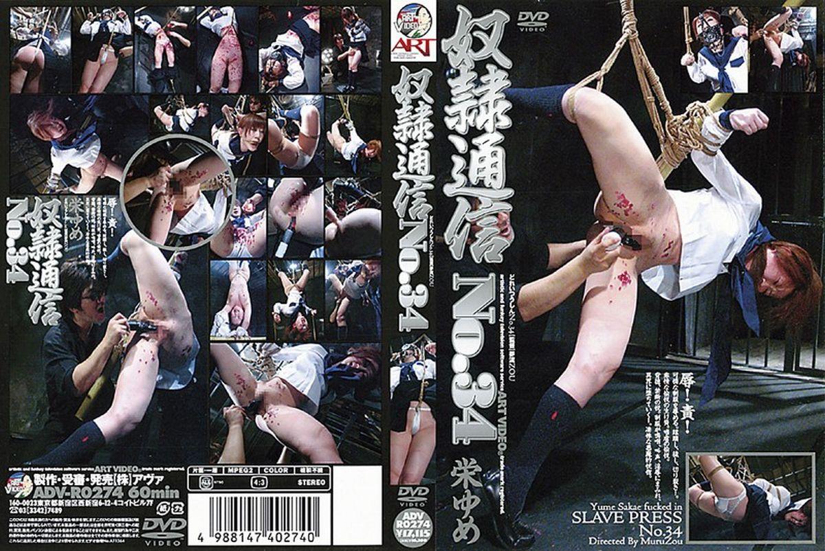[ADV-R0274] 奴隷通信 34 2007/06/15 Bondage 60分
