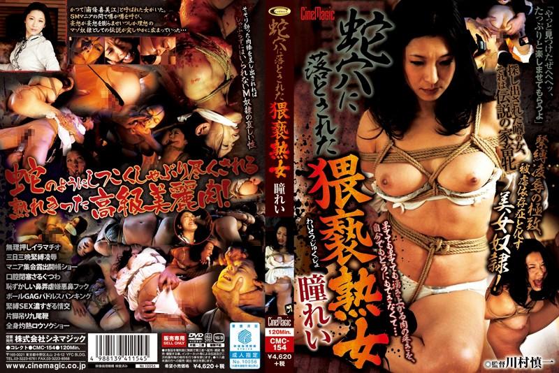 [CMC-154] 蛇穴に落とされた猥褻熟女 瞳れい Irama Torture Big Tits 巨乳 おばさん コレクト
