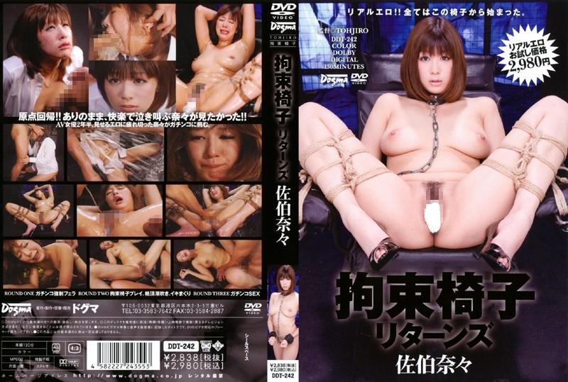 [DDT-242] 拘束椅子リターンズ フェラ・手コキ Rape 女優