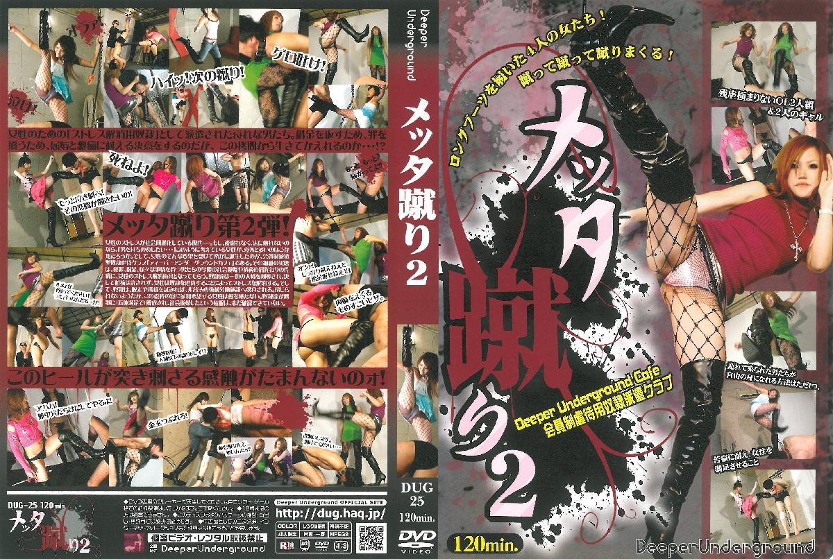 [DUG-25] メッタ蹴り 2 女王様・M男 リンチ・ビンタ(M男)