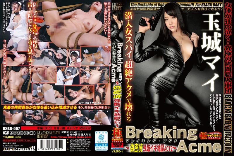 [DXBB-007] BreakingAcme 偽密偵残酷イキ地獄 ACT... 監禁・拘束 凌辱 ベイビーエンターテイメント ドリル SM アクメ Mai Tamaki