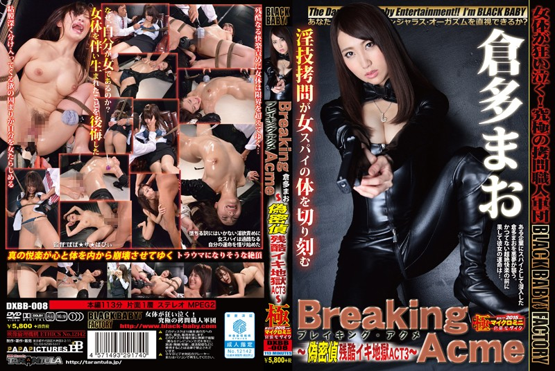 [DXBB-008] BreakingAcme 偽密偵残酷イキ地獄 ACT... BLACK BABY ベイビーエンターテイメント Bondage ドリル Mao Kurata