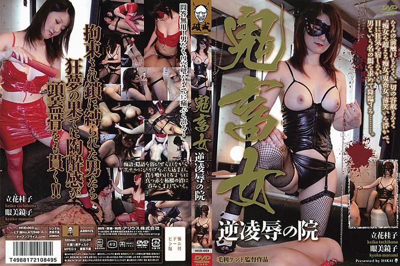 [HKID-003] 鬼畜女-きちくめ-逆凌辱の院 痴女 輪姦・凌辱 120分