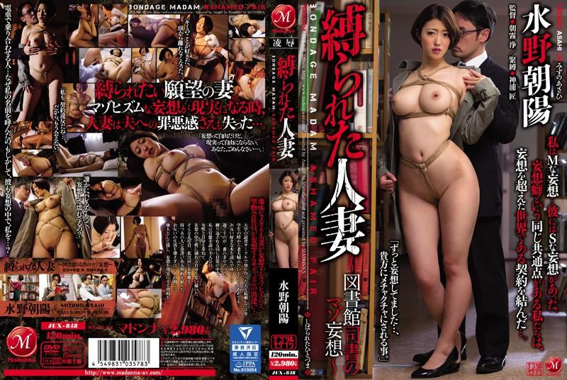 [JUX-848] 縛られた人妻 図書館司書のマゾ妄想 水野朝陽 120分 熟女 調教 朝霧浄 Big Tits Torture Tied
