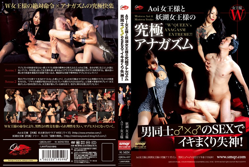 [QRDA-037] Aoi女王様と妖湖女王様の究極アナガズム 男同士♂×♂のSEXでイキまくり失神... 2014/07/13 クィーンロード