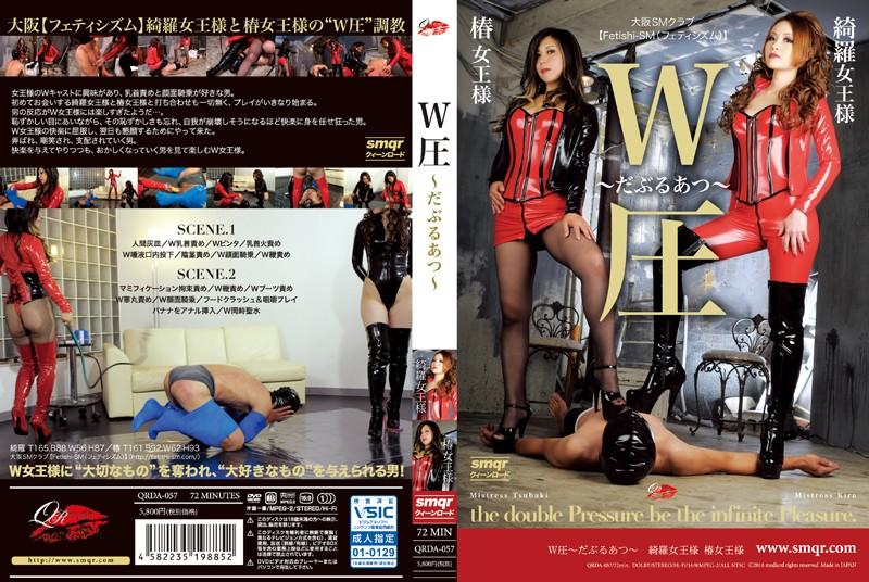 [QRDA-057] W圧~だぶるあつ~ Slut Facesitting 2016/02/25