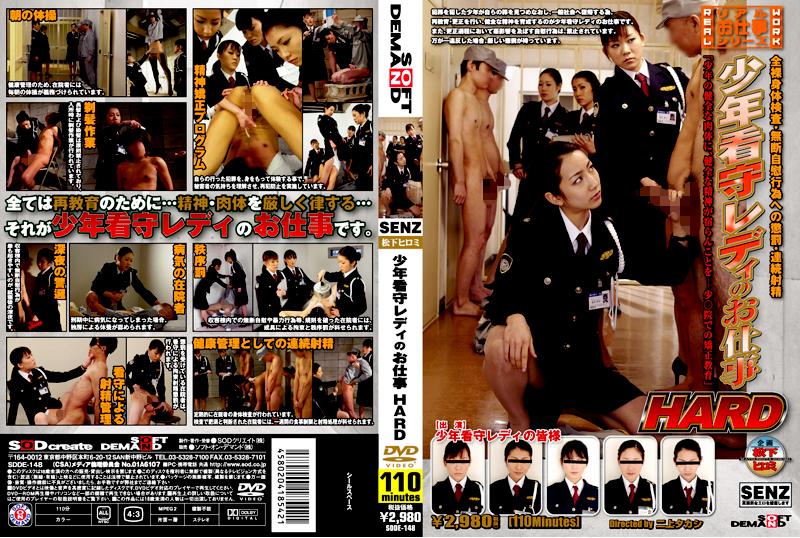 [SDDE-148] 少年看守レディのお仕事HARD 120分 SENZ 2008/03/20
