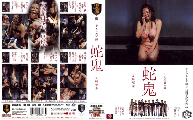 [SSPD-034] 蛇鬼 友崎亜希 2007/03/07 アタッカーズ