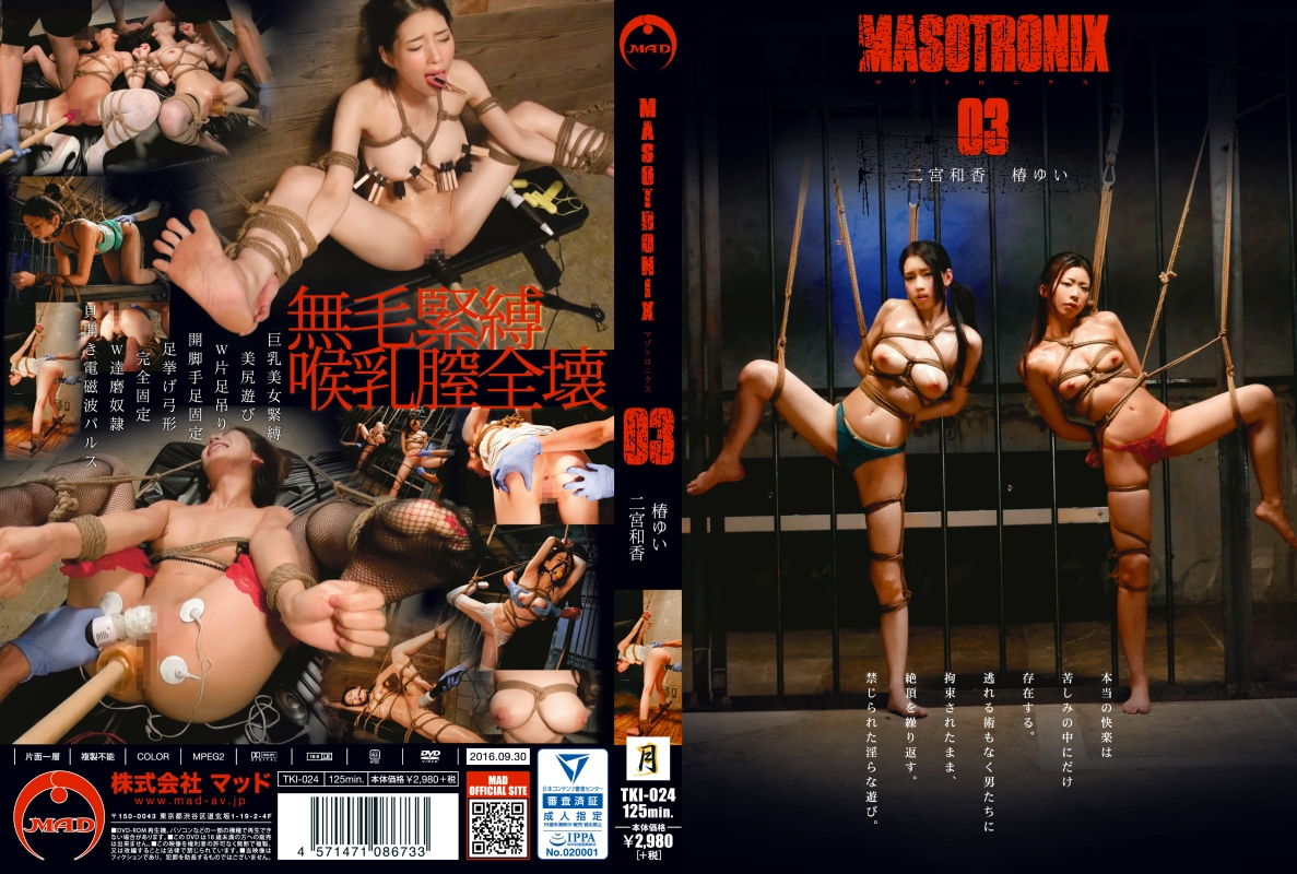 [TKI-024] MASOTRONIX  3 巨乳 125分 Restraint SM Current Irama Torture