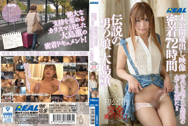 [XRW-168] 未公開蔵出し映像密着72時間 伝説の男の娘 大島薫 Dressing-Otokonoko 女装・男の娘 140分
