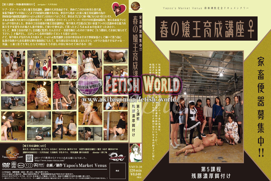 [YMVD-10] SKYQUEEN☆AIRLINES~家畜人牧場へ出荷された男 ... Rape 凌辱 Slut Torture 顔面騎乗 監禁・拘束